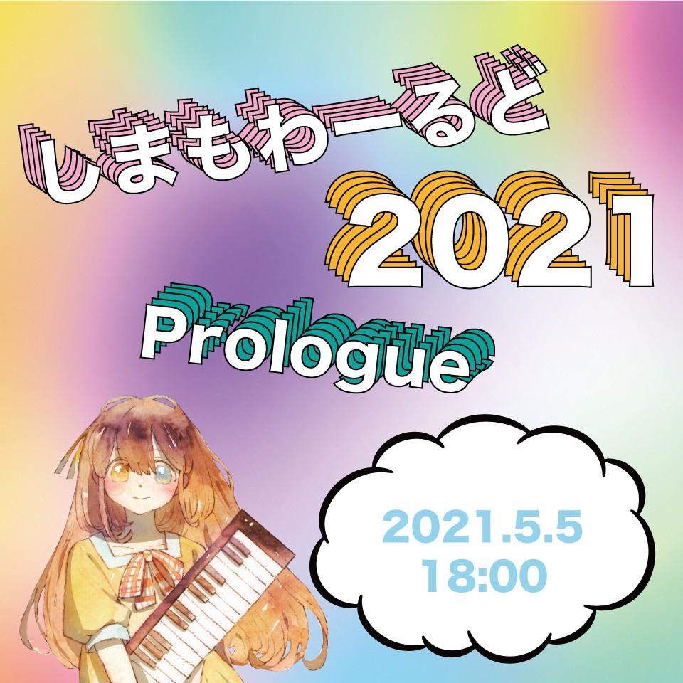 しまもわーるど2021 Prologue